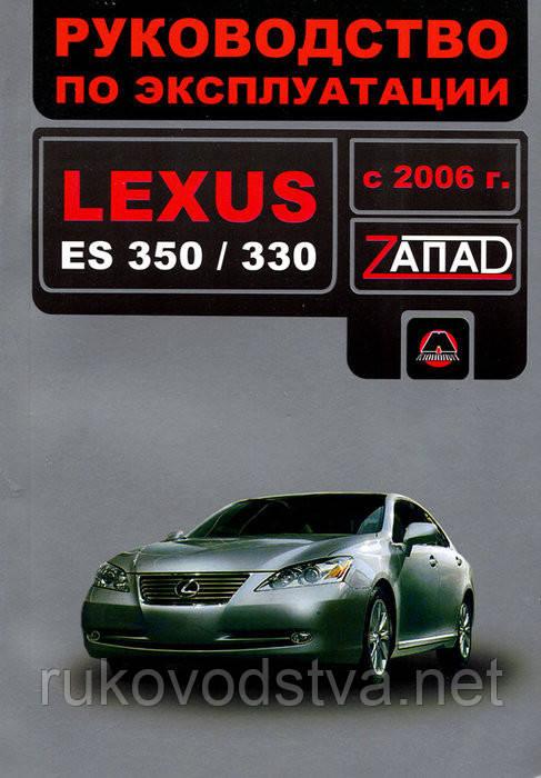 Книга Lexus es350, es330 с 2006 Инструкция по эксплуатации, техобслуживанию