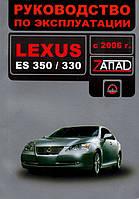 Lexus es350 / es330 Инструкция по эксплуатации, руководство по техобслуживанию