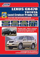 Lexus GX470 Руководство по диагностике и ремонту, инструкция по эксплуатации и обслуживанию