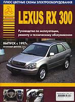 Lexus RX (XU10) Руководство по ремонту, эксплуатации и обслуживанию автомобиля