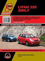 Lifan Smily (320) Руководство по эксплуатации, обслуживание и ремонт, каталог деталей