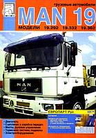 MAN 19 Руководство по ремонту, инструкция по техобслуживанию автомобиля