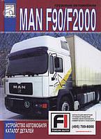 Книга MAN F2000, F90 Справочник по устройству, каталог деталей автомобиля (том 2)