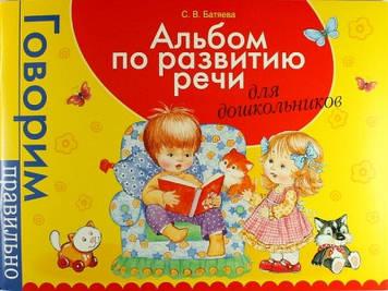 Альбом по развитию речи для дошкольников. Автор Батяева Светлана