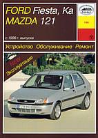 Mazda 121 с 1996 Инструкция по устройству обслуживанию и ремонту