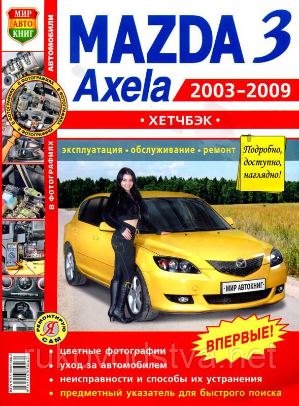Книга Mazda 3 BK Хэтчбек 2003-09 Руководство по техобслуживанию, эксплуатации, диагностике и ремонту