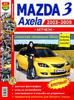 Книга Mazda 3 BK Хэтчбек 2003-09 Руководство по техобслуживанию, эксплуатации, диагностике и ремонту, фото 1