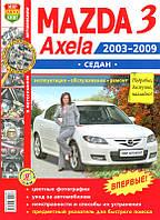 Mazda 3 BK (Седан) Руководство по ремонту, эксплуатации и техобслуживанию автомобиля