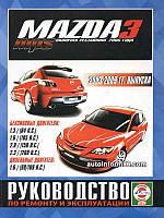 Mazda 3 BK Руководство по обслуживанию и ремонту автомобиля