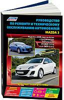 Книга Mazda 3 BL Руководство по ТО и ремонту, инструкция по эксплуатации