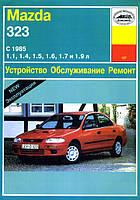 Mazda 323 BF бензин/дизель Справочник по ремонту и техобслуживанию