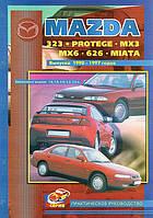 Mazda 323/626/MX-6 Руководство по ремонту, эксплуатации, техобслуживанию