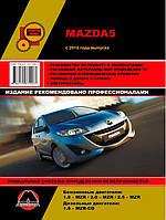 Книга Mazda 5 с 2010-18 Эксплуатация, обслуживание, ремонт