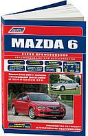 Mazda 6 GG Руководство по ремонту, эксплуатации, каталог запчастей