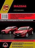 Книга Mazda 6 с 2012 Руководство по эксплуатации, техобслуживанию и ремонту
