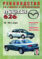 Книга Mazda 626 GE Справочник по ремонту, эксплуатации и техобслуживанию