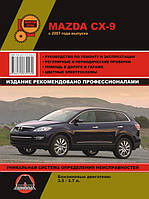 Mazda CX-9 Руководство по ремонту, эксплуатации и техобслуживанию