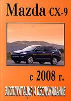 Mazda CX-9 Инструкция по эксплуатации и техобслуживанию