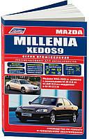 Mazda Millenia / Xedos 9 Руководство по ремонту, инструкция по эксплуатации