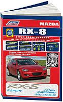 Mazda RX-8 Руководство по ремонту, техобслуживанию и эксплуатации