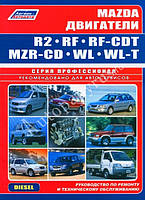 Двигатели Mazda RF, R2, WL, WL-T: Руководство по диагностике и ремонту