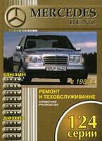 Книга Mercedes w124 бензин, дизель Мануал по ремонту, эксплуатации