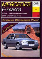 Книга Mercedes w124 дизель Руководство по эксплуатации, обслуживанию и ремонту