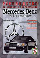 Книга Mercedes w124 бензин, дизель Пособие по ремонту, техобслуживанию, эксплуатации