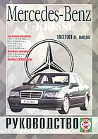 Книга Mercedes w202 Інструкція з ремонту та експлуатації