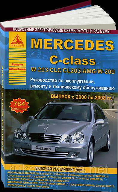 Книга Mercedes w203 Руководство по эксплуатации, ремонту