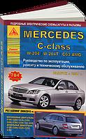 Книга Mercedec C w204 c 2007 Эксплуатация, диагностика, ремонт