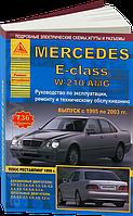 Книга Mercedes w210 Справочник по ремонту, эксплуатации, техобслуживанию