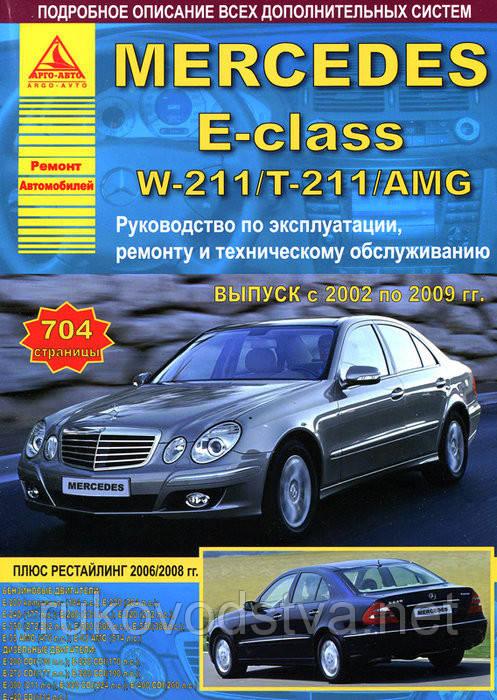 Книга Mercedes w211 бензин, дизель Справочник по ремонту, обслуживанию, эксплуатации