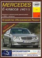 Книга Mercedes w211 дизель Инструкция по эксплуатации, техобслуживанию, ремонту