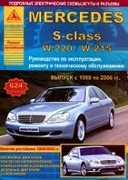 Книга Mercedes w220 Руководство по ремонту, инструкция по эксплуатации и техобслуживание авто