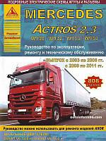 Книга Mercedes Actros 2003-2011 Руководство по ремонту, эксплуатации и техобслуживанию