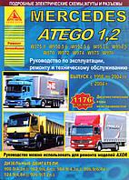 Книга Mercedes Atego Руководство по устройству и ремонту, эксплуатации и техобслуживанию