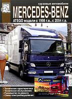 Книга Mercedes Atego Руководство по ремонту, эксплуатации и техобслуживанию