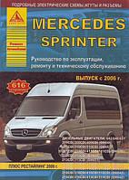 Mercedes Sprinter w906 Руководство по эксплуатации, техобслуживанию и ремонту