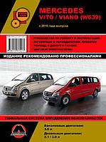 Mercedes Vito, Viano w639 Руководство по диагностике, ремонту, эксплуатации и техобслуживанию