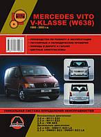 Mercedes Vito (w638) Справочник по ремонту, техобслуживанию и эксплуатации