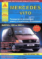 Mercedes Vito (w638) Руководство по ремонту, эксплуатации и техобслуживанию