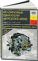 Mercedes двигатели 111, 112, 113: Инструкция по ремонту