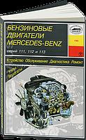 Книга Mercedes двигатели 111, 112, 113: Инструкция по ремонту, техобслуживанию