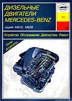 Книга Mercedes двигатели 612, 628: Мануал по ремонту