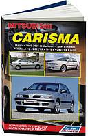 Mitsubishi Carisma Руководство по ремонту, эксплуатации и техобслуживанию