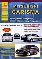 Книга Mitsubishi Carisma 1995-2004 Справочник по ремонту, обслуживанию и эксплуатации