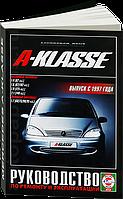 Книга Mercedes A w168 Эксплуатация, техобслуживание, ремонт