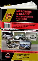 Mercedes w212 Руководство по ремонту, инструкция по эксплуатации автомобиля
