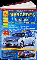 Mercedes w212 Справочник по ремонту, эксплуатации и техобслуживанию